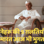 Jawaharlal nehru Mistakes in Hindi