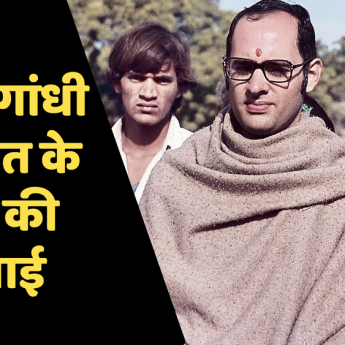 sanjay-gandhi-death-reality