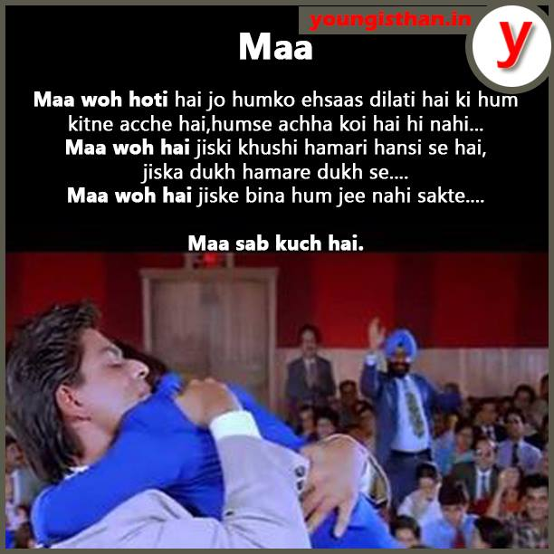 Remember this scene from Kuch Kuch Hota Hai